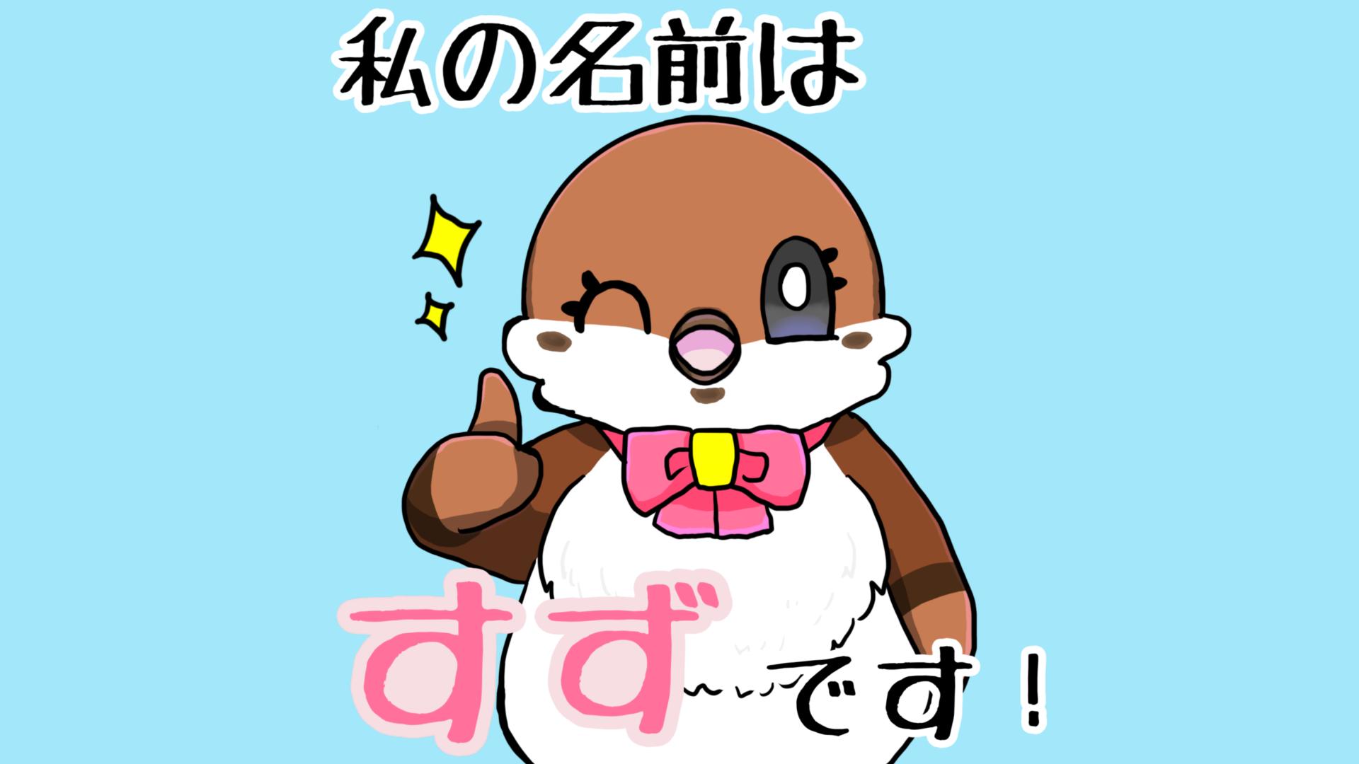 \クリエのマスコット名付け親選手権! 結果発表!!/