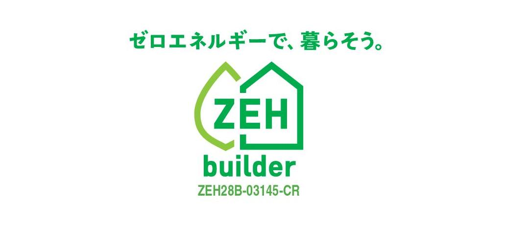 ZEH宣言